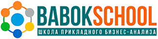 Практические курсы по бизнес-анализу – обучение системных и бизнес-аналитиков, курсы BABOK