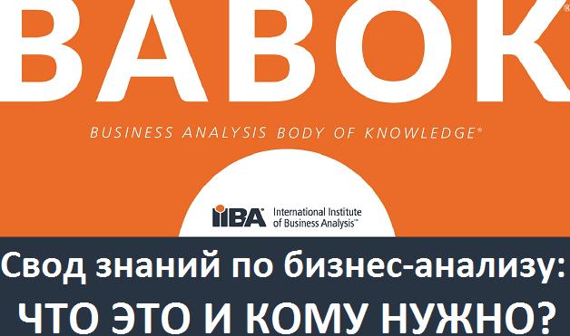 Что такое BABOK и зачем он нужен: практика бизнес-анализа