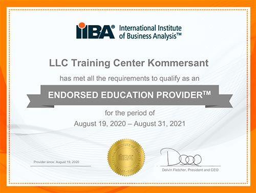 авторизованные IIBA курсы по BABOK на русском языке в Москве, EEP IIBA - LLC Training Center Kommersant - Certificate