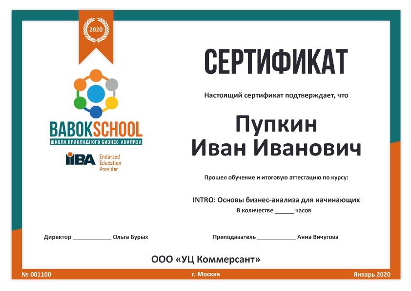 Сертификат Школа прикладного бизнес-анализа