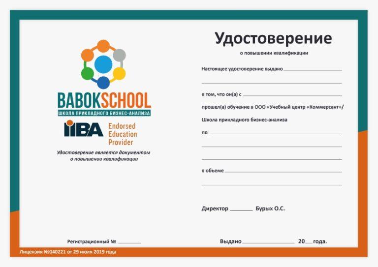Удостоверение о повышении квалификации Школа прикладного бизнес-анализа