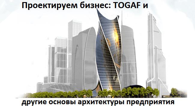 Что такое архитектура предприятия и как ее проектировать: TOGAF vs ARIS