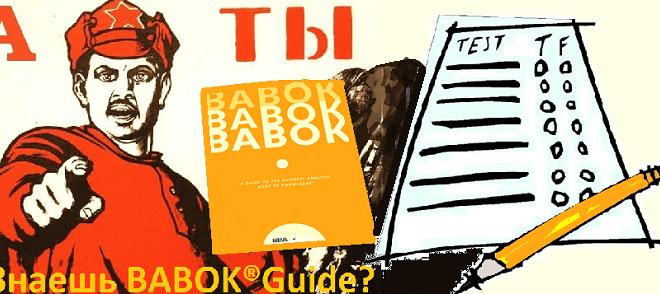 10 вопросов на знание BABOK®Guide: интерактивный тест на русском языке