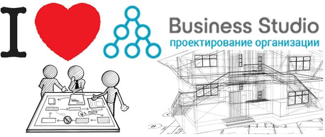За что аналитику любить Business Studio: 9 главных достоинств и пара недостатков российской системы бизнес-моделирования