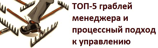 ТОП-5 управленческих ошибок в процессном подходе: советы менеджеру