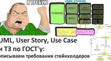 User story vs Use Case: разбираемся со схемами представления требований