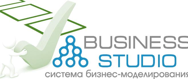 Насколько вы знакомы с Business Studio: открытый тест по российской системе бизнес-моделирования