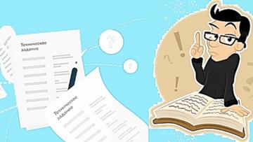 Как написать ТЗ, часть 1: ГОСТЫ и спецификации требований